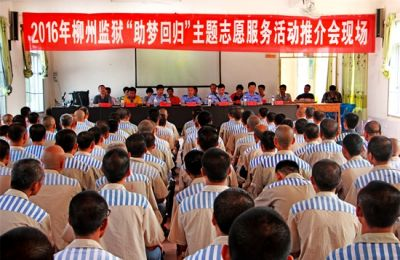 柳州监狱学雷锋志愿服务队