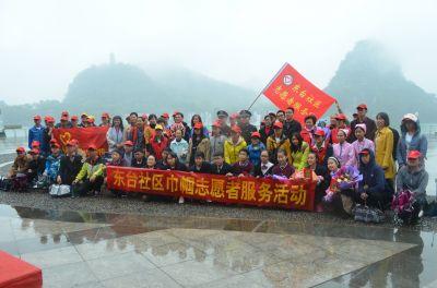 柳州市城中区东台社区居民委员会