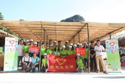 河池环江毛南族自治县志愿者协会