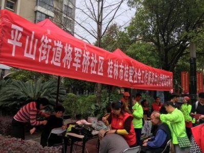 桂林市象山区平山街道将军桥社区