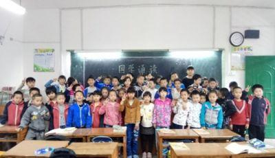 广西师范大学教育小黑板计划项目