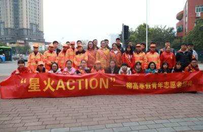 柳州高级中学志愿者服务队