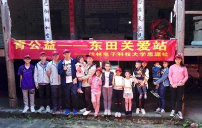 桂林电子科技大学山区农村关爱站项目