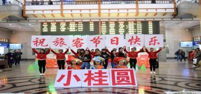 """桂林车站""""小桂圆""""青年志愿服务队"""