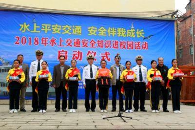 贵港海事局志愿者服务队水上交通安全知识进校园项目