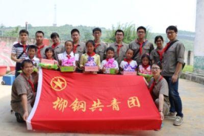 柳钢青年志愿者协会