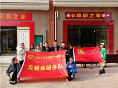 广西大学生志愿者服务西部计划天峨县服务队