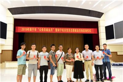 """南宁市""""公务员献血月""""暨南宁机关党员志愿献血项目"""
