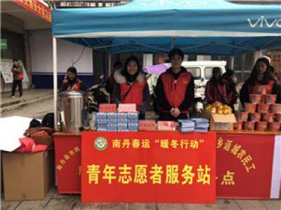 共青团南丹县委员会服务站
