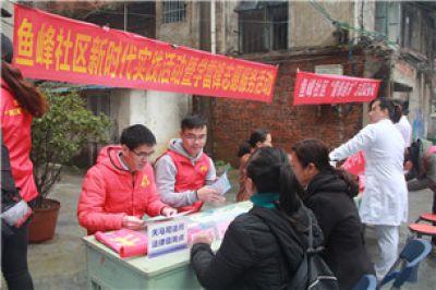 """柳州市鱼峰区鱼峰社区""""刘三姐""""志愿服务队"""