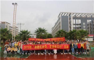 南宁师范大学青年志愿者联合会