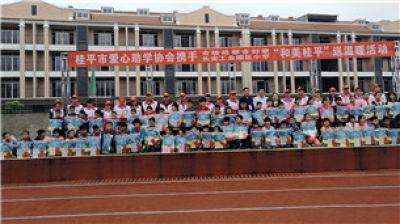 桂平市爱心助学协会