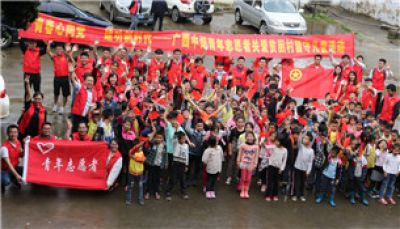 广西中烟工业有限责任公司机关团委青年志愿者服务队
