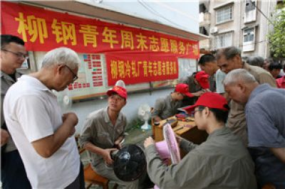 柳钢青年周末志愿服务广场