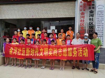 桂林市叠彩区金河社区