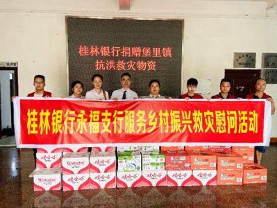 桂林银行桂林分行志愿服务队