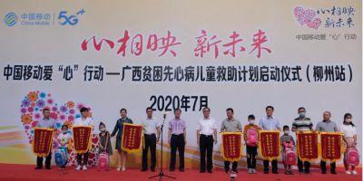 """中国移动爱""""心""""行动——广西贫困先心病儿童救助项目"""