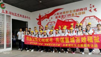 """南宁市第一中学""""微光""""志愿服务项目"""