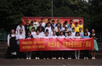 桂林市法律志愿者协会送法进校园项目