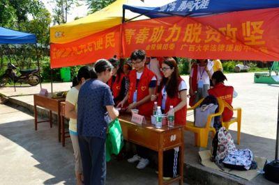 广西大学法律援助中心