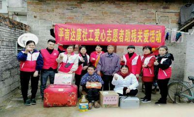 平南县达康社会工作服务中心