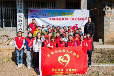 平果县慈善义工协会