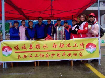 梧州市长洲区长安义工协会
