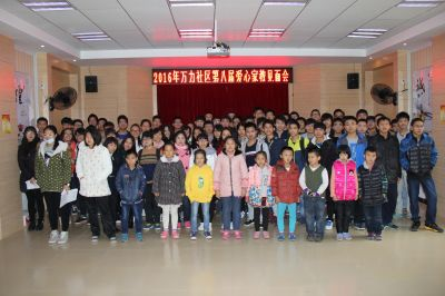 """南宁市万力社区""""爱心家教""""志愿服务项目"""