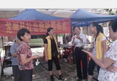 龙州县社会工作协会