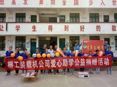广西柳工集团有限公司志愿服务队