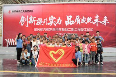 柳州市关爱农民工子女及留守儿童健康成长