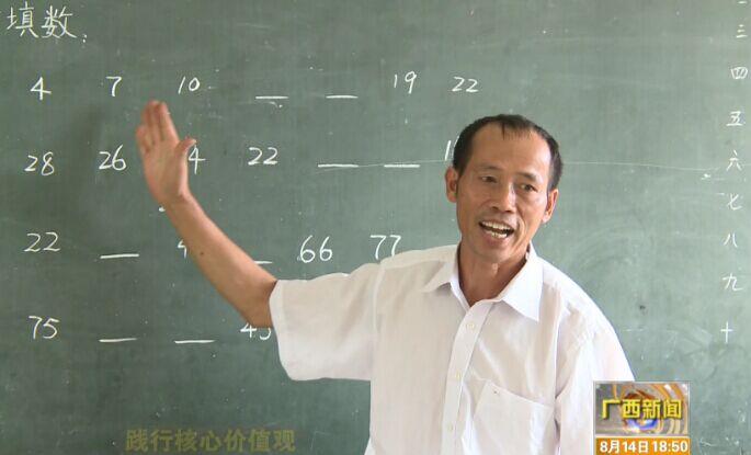 """覃志甜:坚守深山教学点 老师""""保姆""""一肩挑"""