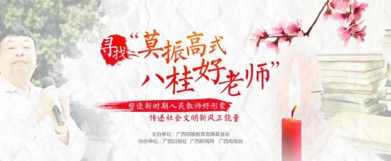 """彭代彬等10位教师荣膺""""莫振高式八桂好老师""""称号"""